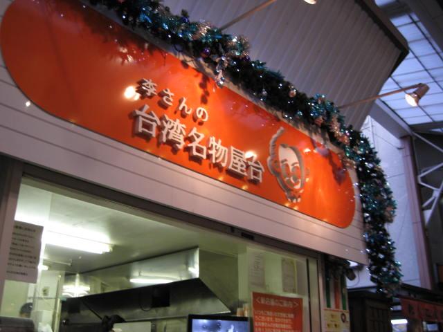 ri-mei-yatai1.JPG