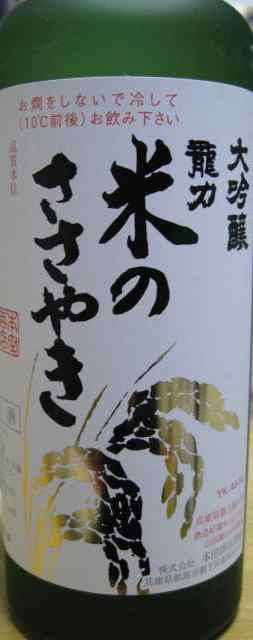 ryuriki-kome-sasa1.JPG