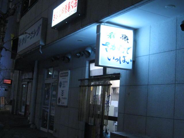 sakana-ippai1.JPG