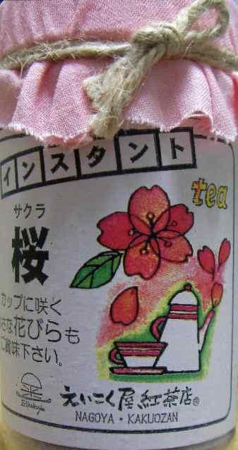 sakura-instant1.JPG