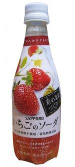 sapporo-ichi-soda1.JPG