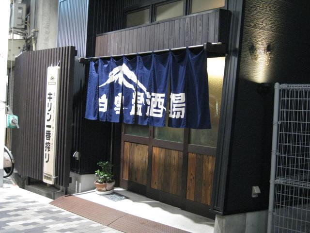 shirayuki-onsyujo1.JPG