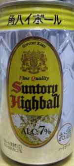 suntory-hi-ball1.JPG