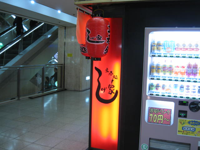 tachi-shigeya1.JPG