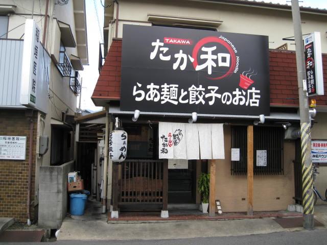 takawa1.JPG