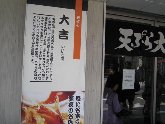tenpura-daikiti1.JPG