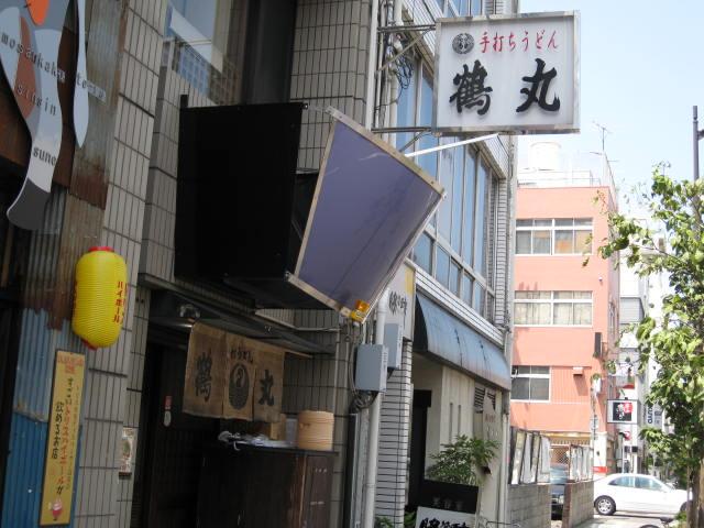 teuchi-tsurumaru1.JPG