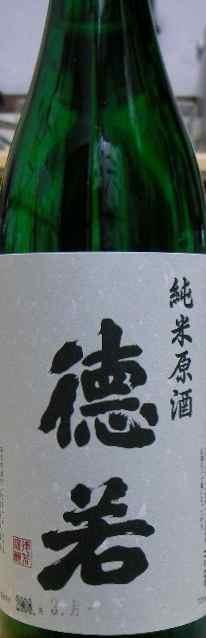 tokuwaka1.JPG