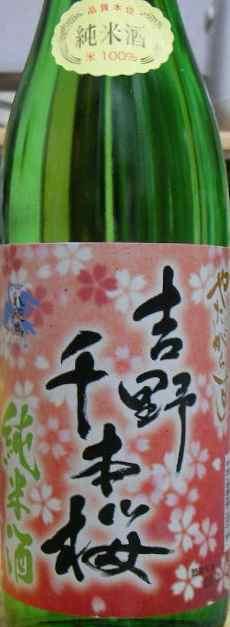 yoshino-sennensakura3.JPG