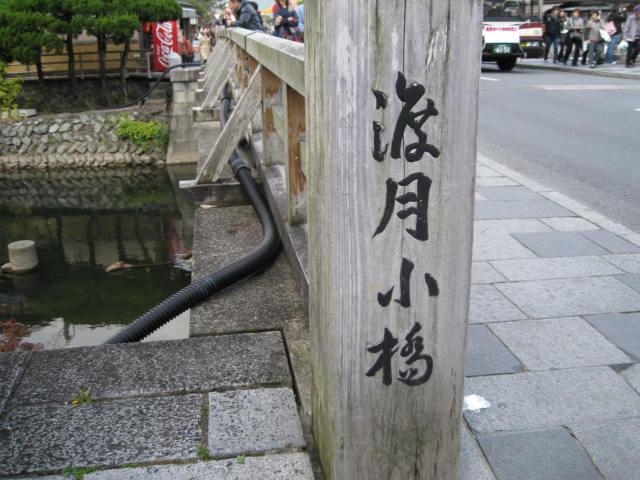 10-koyo-kyoto117.JPG