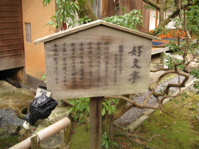 10-koyo-kyoto624.JPG