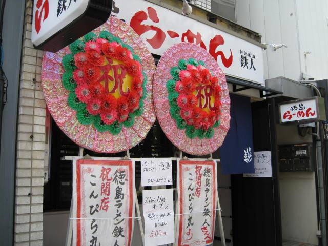 11-sum-rep-sanuki22.JPG