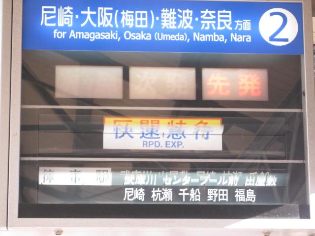 hanshin-koshien28.JPG