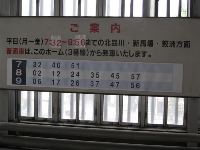 keihinkyuko-sinagawa27.JPG