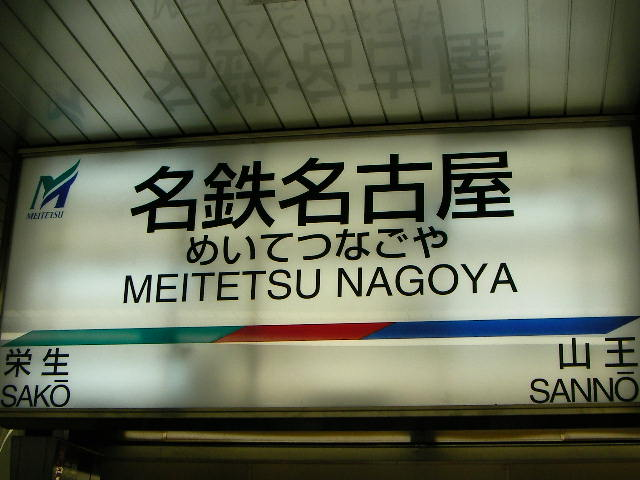 08-nagoya-.higa21.JPG