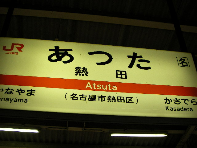 08-nagoya-.higa30.JPG