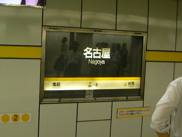 08-nagoya-.higa40.JPG