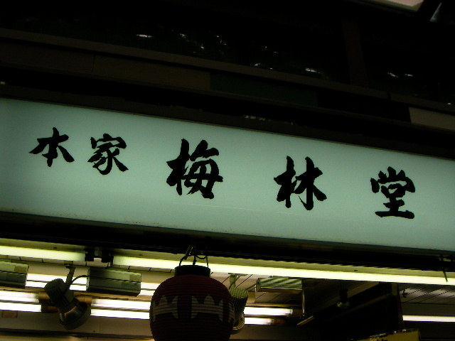 08-tko-kanko36.JPG
