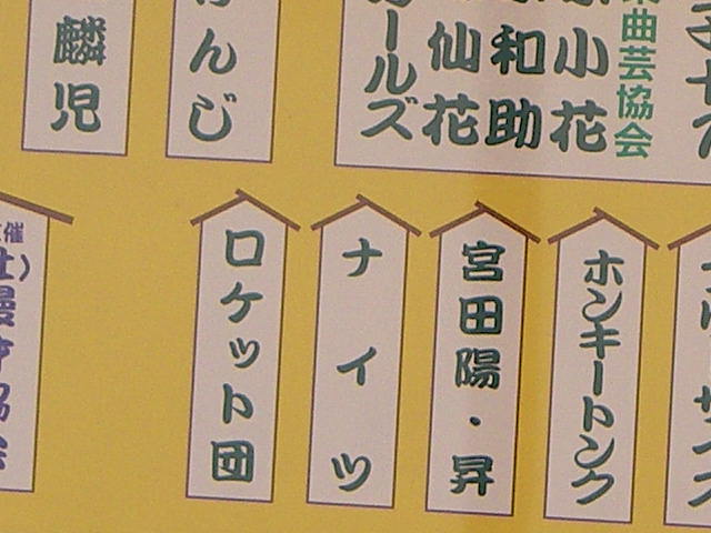 08-tko-kanko47.JPG