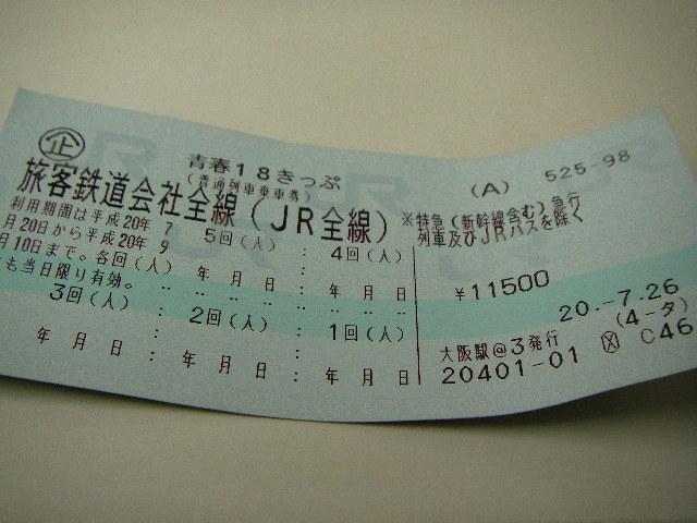 08-tko-kanko70.JPG