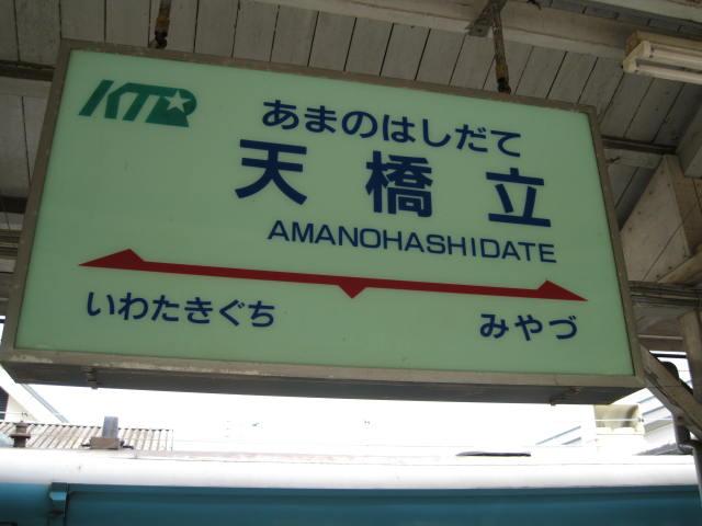 09-ama-hashi13.JPG