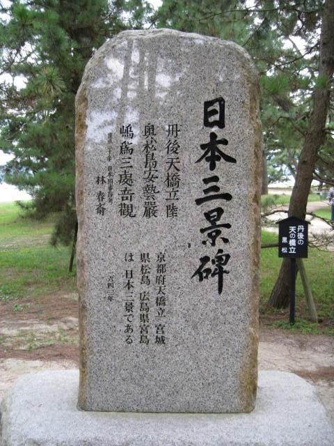 09-ama-hashi29.JPG