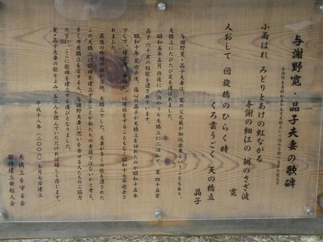 09-ama-hashi34.JPG