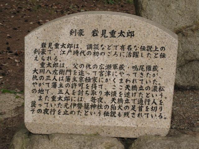 09-ama-hashi39.JPG