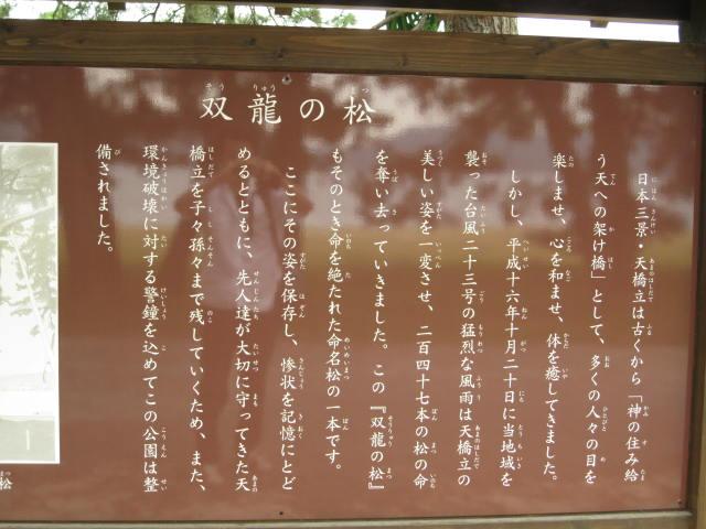 09-ama-hashi58.JPG