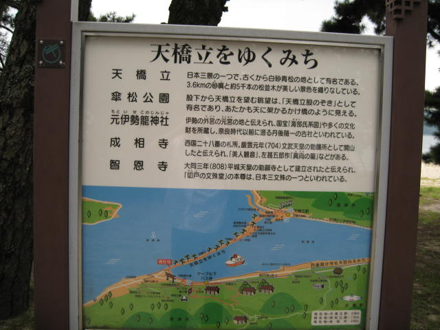 09-ama-hashi62.JPG