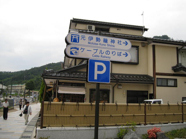 09-ama-hashi67.JPG