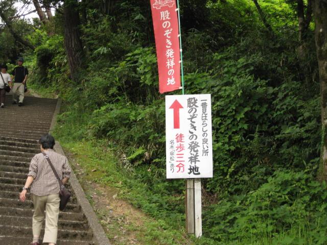 09-ama-hashi79.JPG