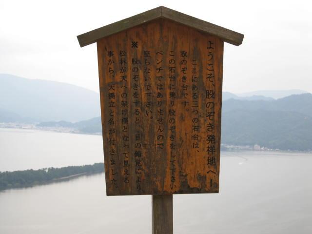 09-ama-hashi81.JPG