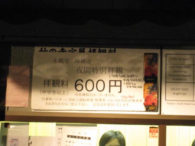 09-kyoto-koyo-125.JPG