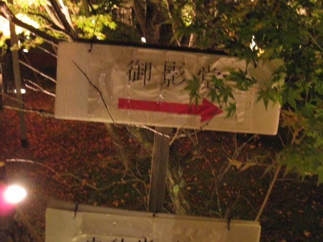 09-kyoto-koyo-134.JPG