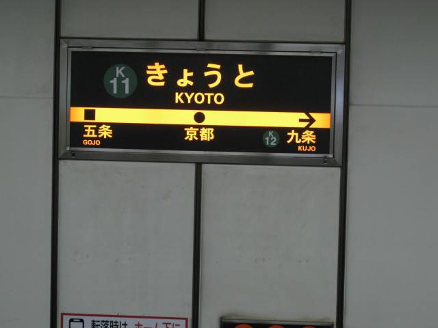 09-kyoto-koyo-168.JPG