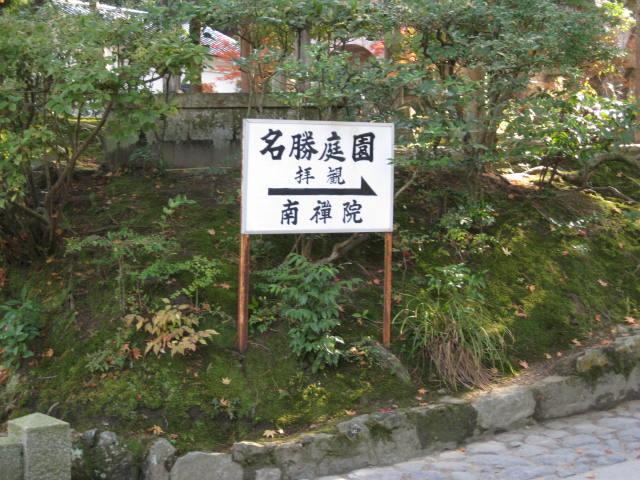 09-kyoto-koyo-198.JPG