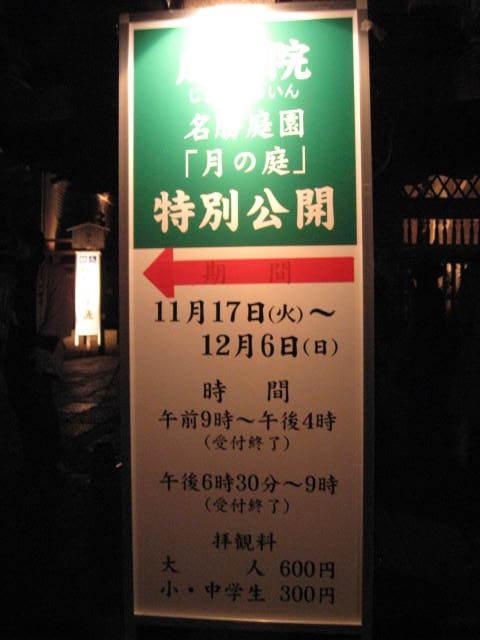09-kyoto-koyo-326.JPG