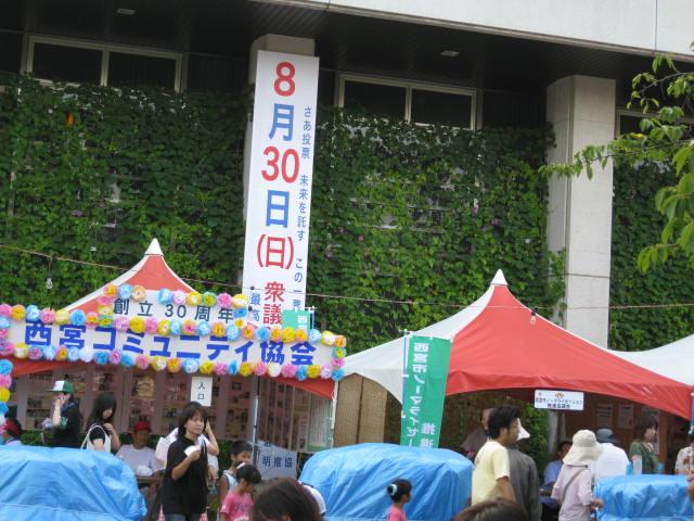 09-nishi-fes2.JPG