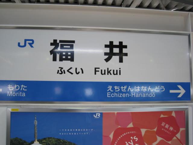 09-sp-fukui14.JPG