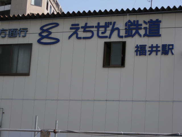 09-sp-fukui17.JPG