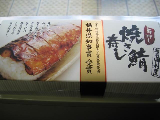 09-sp-fukui36.JPG