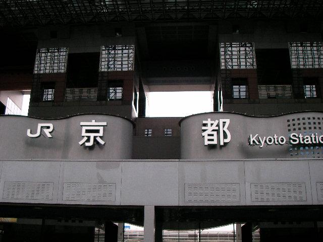 09-sp-kyoto1.JPG