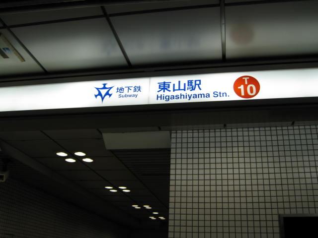 09-sp-kyoto256.JPG