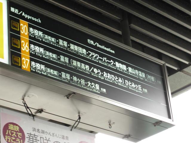 09-sum-hamamatsu12.JPG