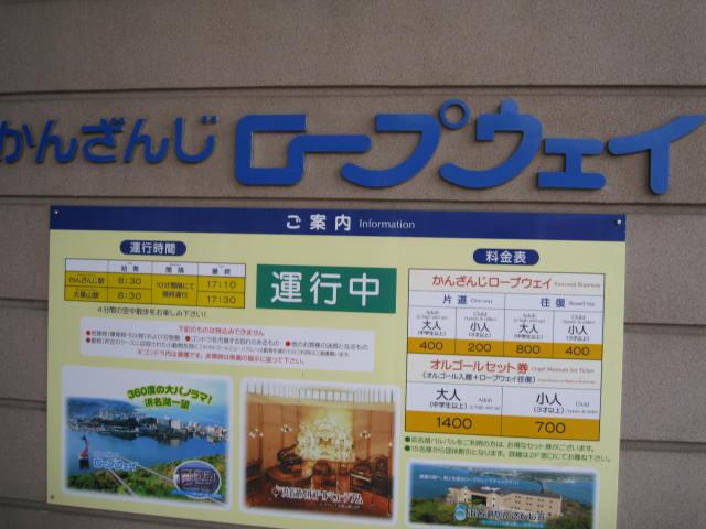 09-sum-hamamatsu14.JPG