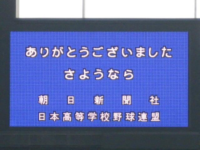 10-koshien-toukatsu.JPG