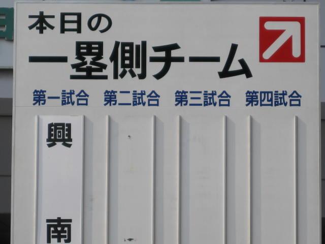 10-koushien-final3.JPG