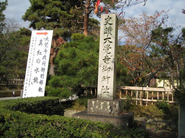 10-koyo-kyoto12.JPG
