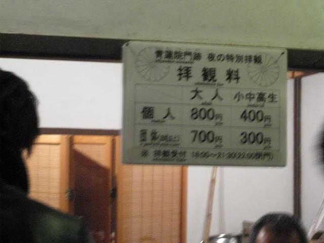 10-koyo-kyoto144.JPG
